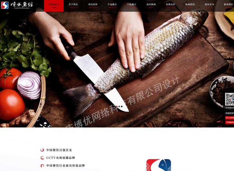 重庆顺水鱼餐饮管理有限公司