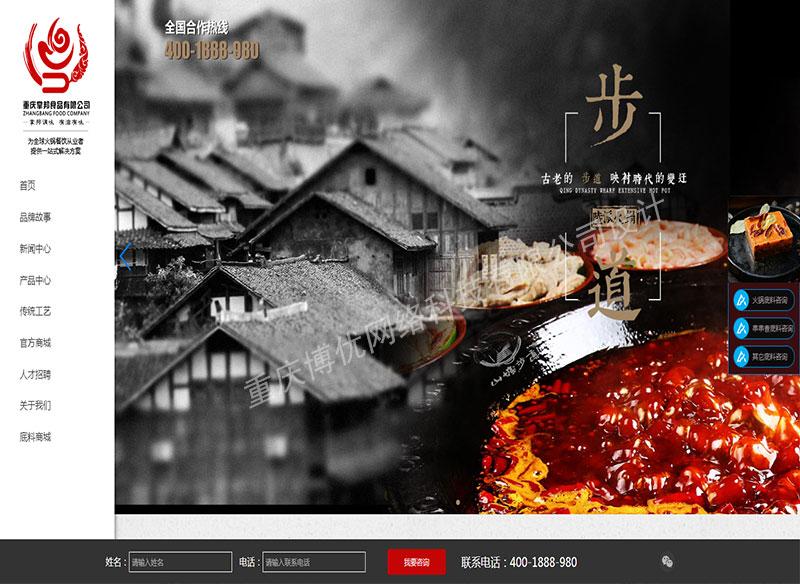 重庆掌邦食品有限公司