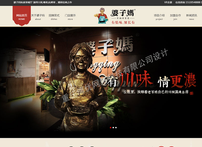 重庆婆子妈餐饮文化有限公司