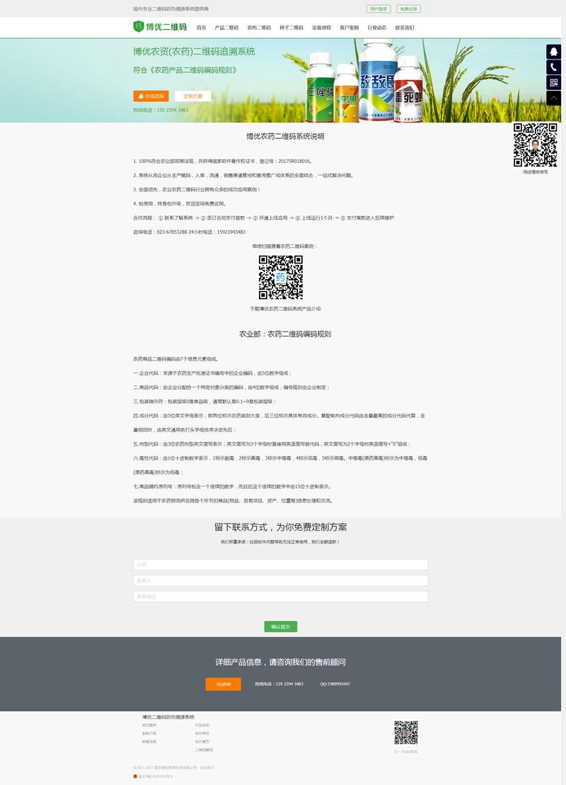 博优农药二维码系统.jpg