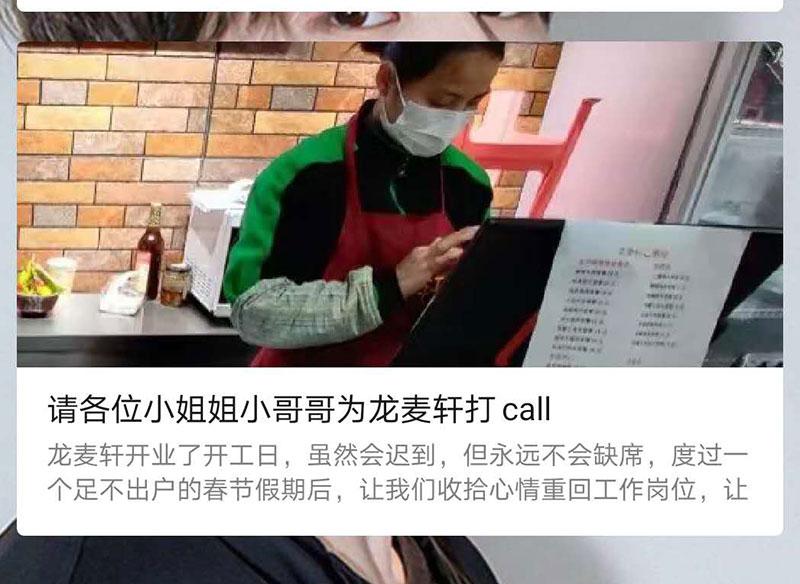 重庆龙麦轩