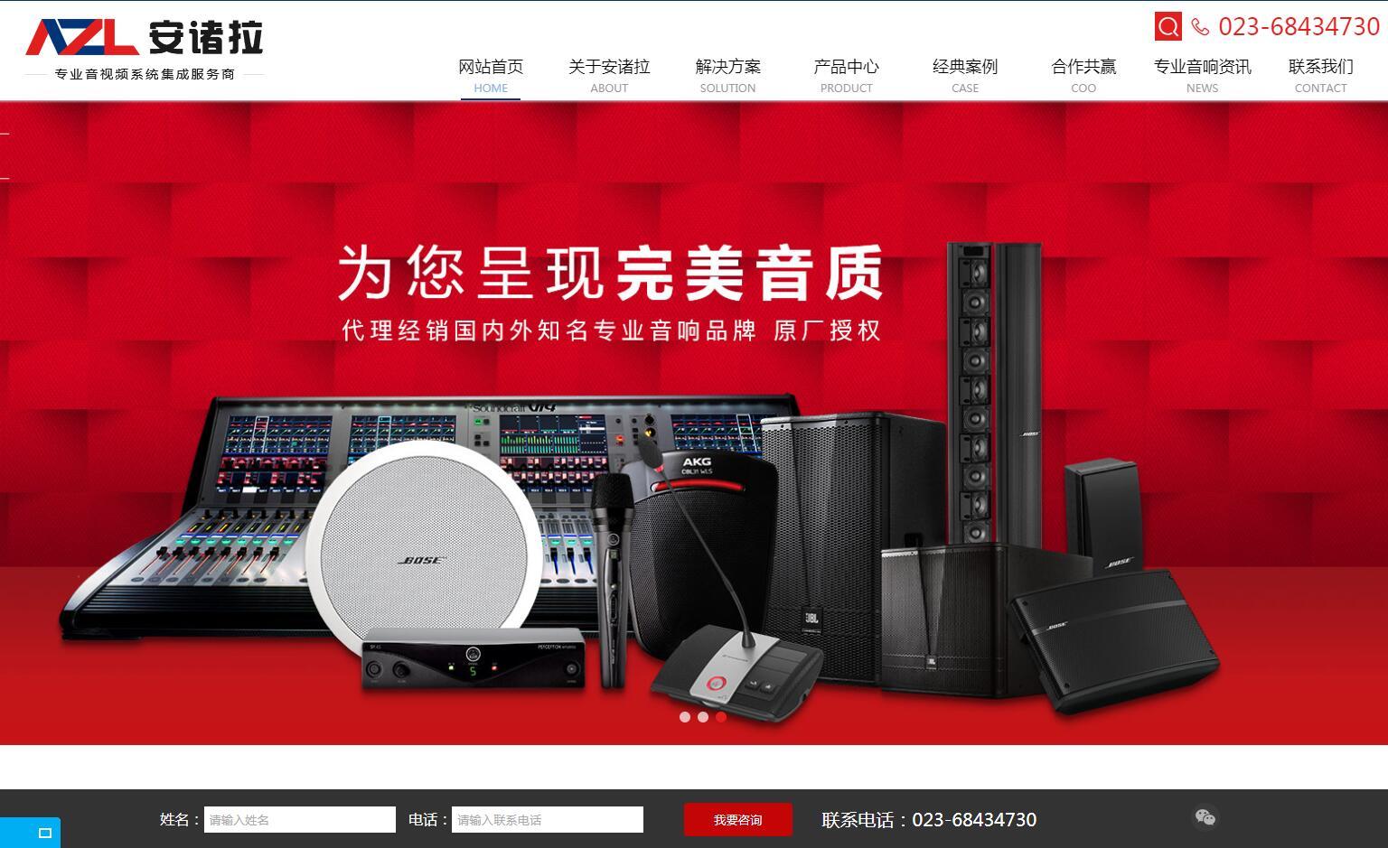 重庆专业音响工程关键词优化