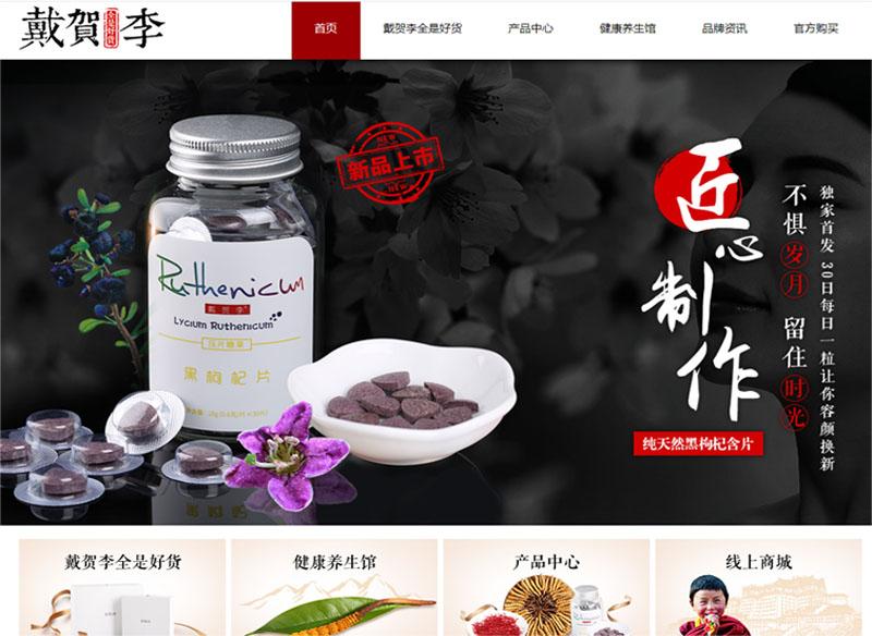 戴贺李生物科技有限公司官网建设