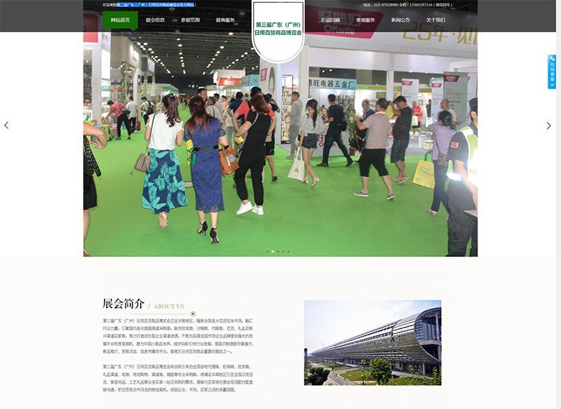 第三届广东(广州)日用百货商品博览会官方网站