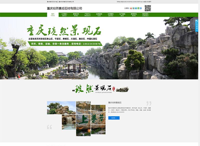 重庆琰然景观石材有限公司