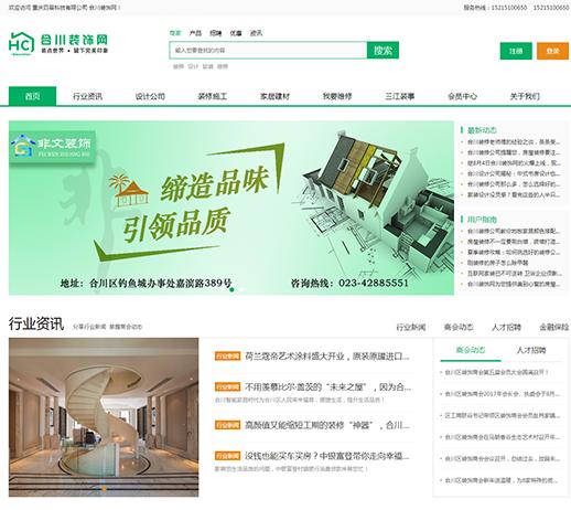 合川装饰网网站建设