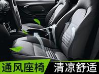 汽车通风座椅施工方案介绍