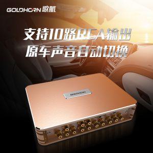 歌航g2汽车音响主机专业无损改装高端解码播放器10路输出31段DSP