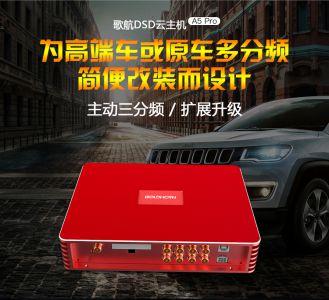 歌航A5pro车载无损播放器汽车音频处理器主动三分频8路功放31段DS